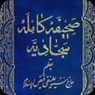 صحيفه سجاديه با ترجمه مرحوم فيض الاسلام