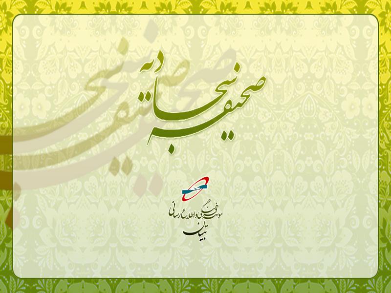 صحيفه سجاديه با ترجمه علامه شعراني