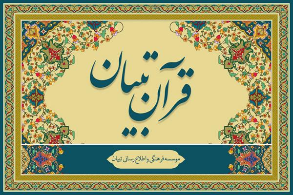 قرآن با صوت و تصوير و ترجمه استاد بهرام پور