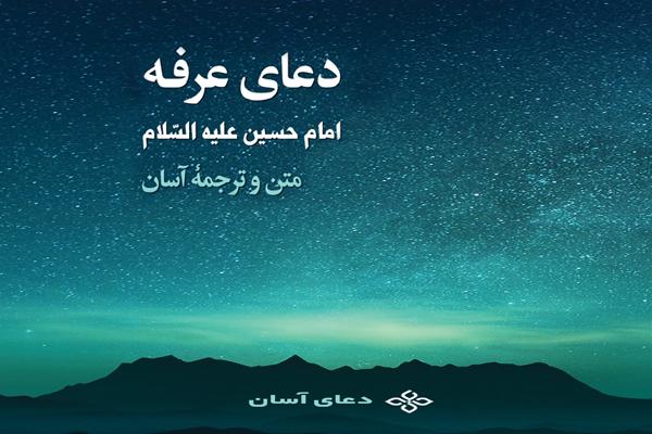 دعای عرفه امام حسین ع با ترجمه آسان