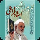 تفسير صوتي قرآن استاد قرائتي