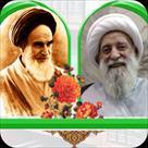 تطبیق رساله آیت الله العظمی تبریزی با رساله امام خمینی ره