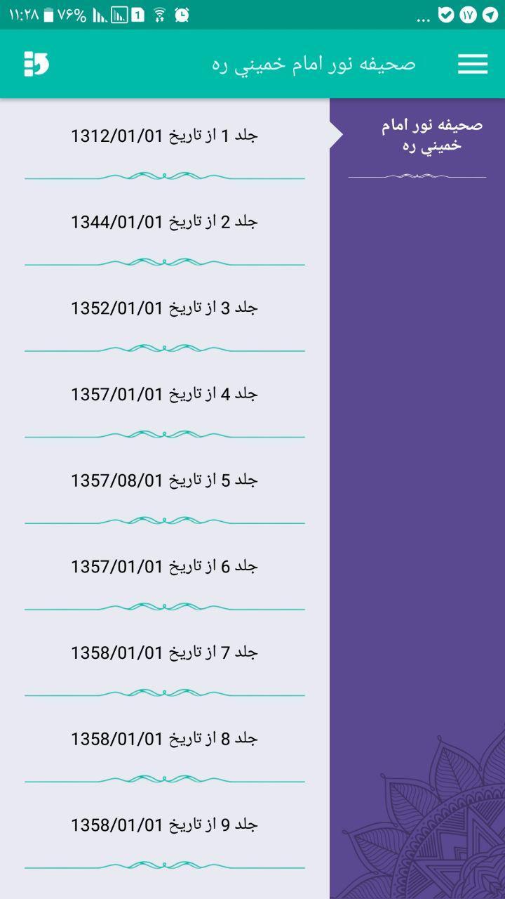 محتوای نرم افزار «متون» : صحيفه نور امام خميني ره - تصویر منو