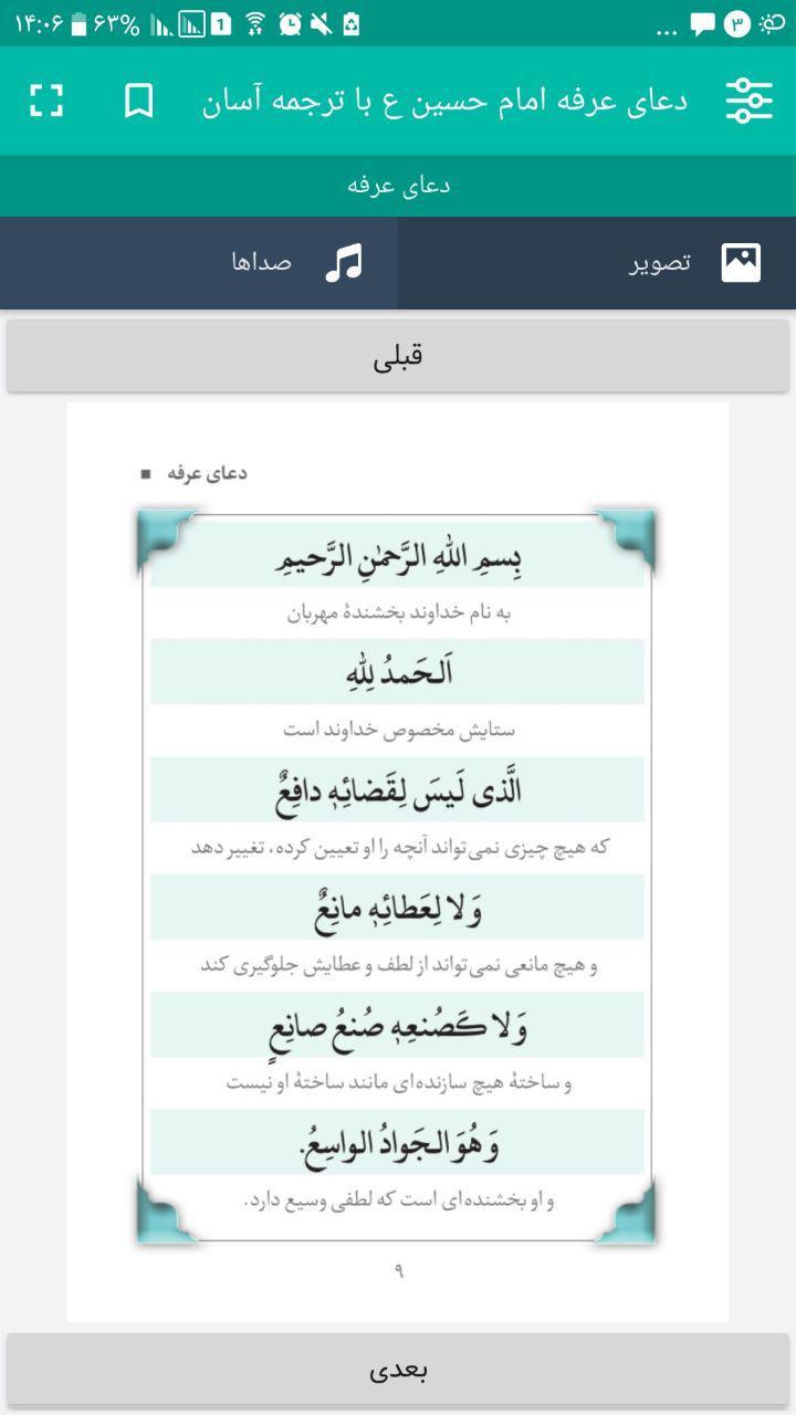 محتوای نرم افزار «متون» : دعای عرفه امام حسین ع با ترجمه آسان - تصویر متن
