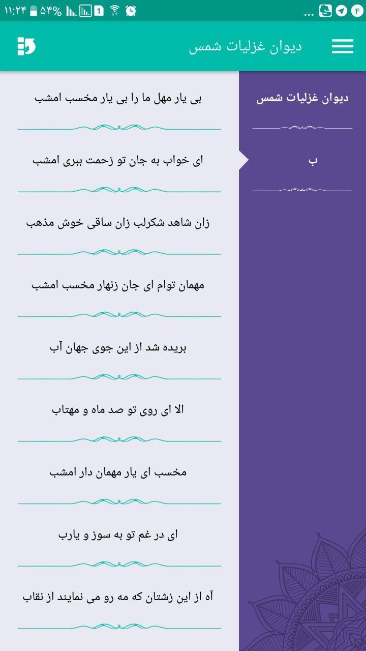 محتوای نرم افزار «متون» : ديوان غزليات شمس - تصویر زیر منوها