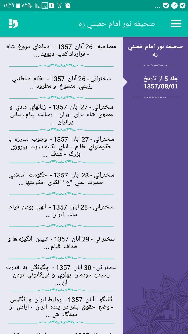 محتوای نرم افزار «متون» : صحيفه نور امام خميني ره - تصویر زیر منوها