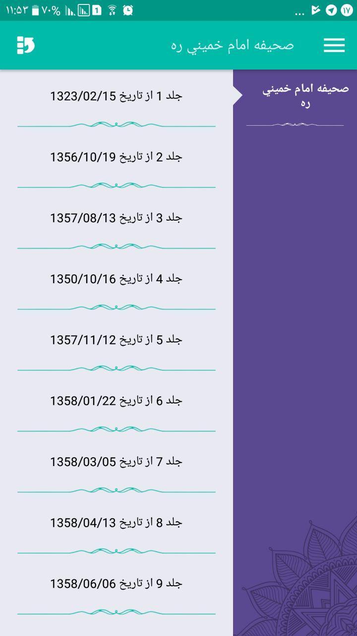 محتوای نرم افزار «متون» : صحيفه امام خميني ره - تصویر منو