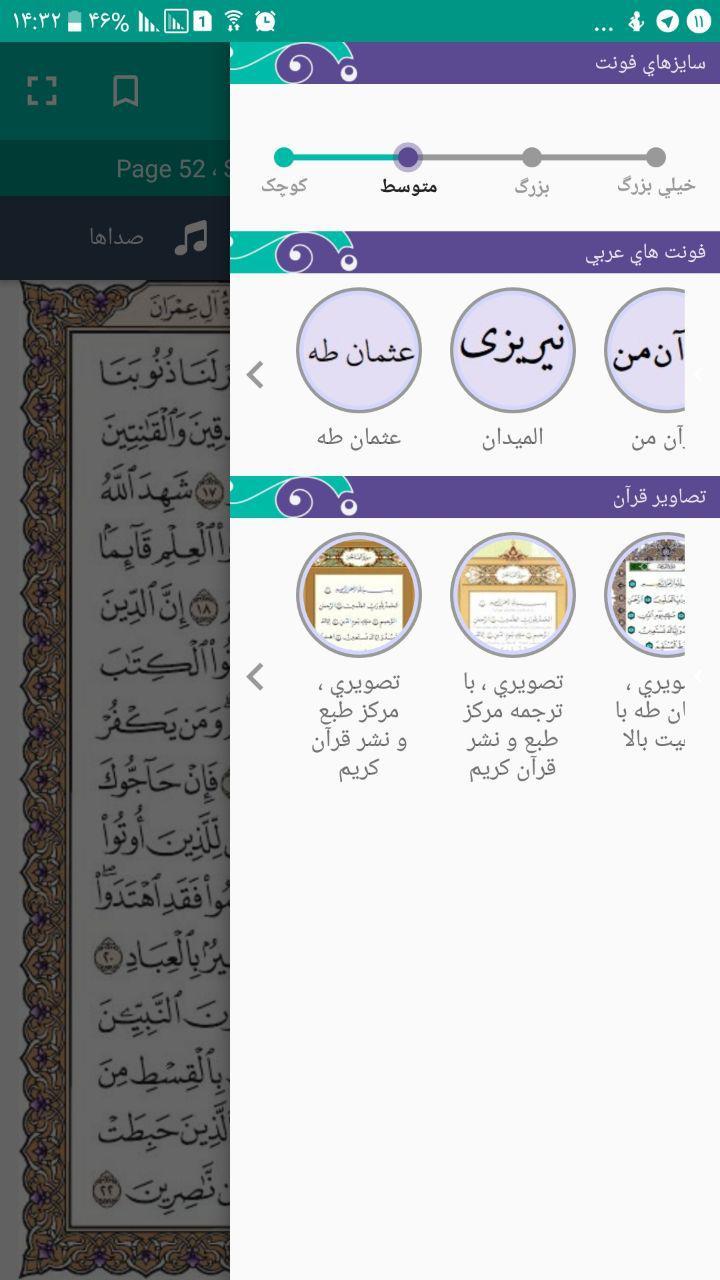 محتوای نرم افزار «متون» : قرآن با ترجمه لاتين از پيکتال - تصویر منوی داخل