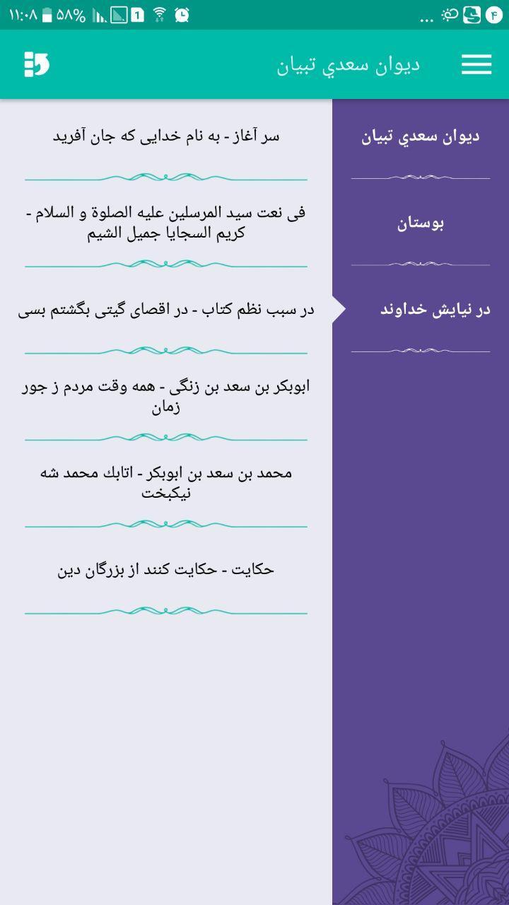 محتوای نرم افزار «متون» : ديوان سعدي تبيان -