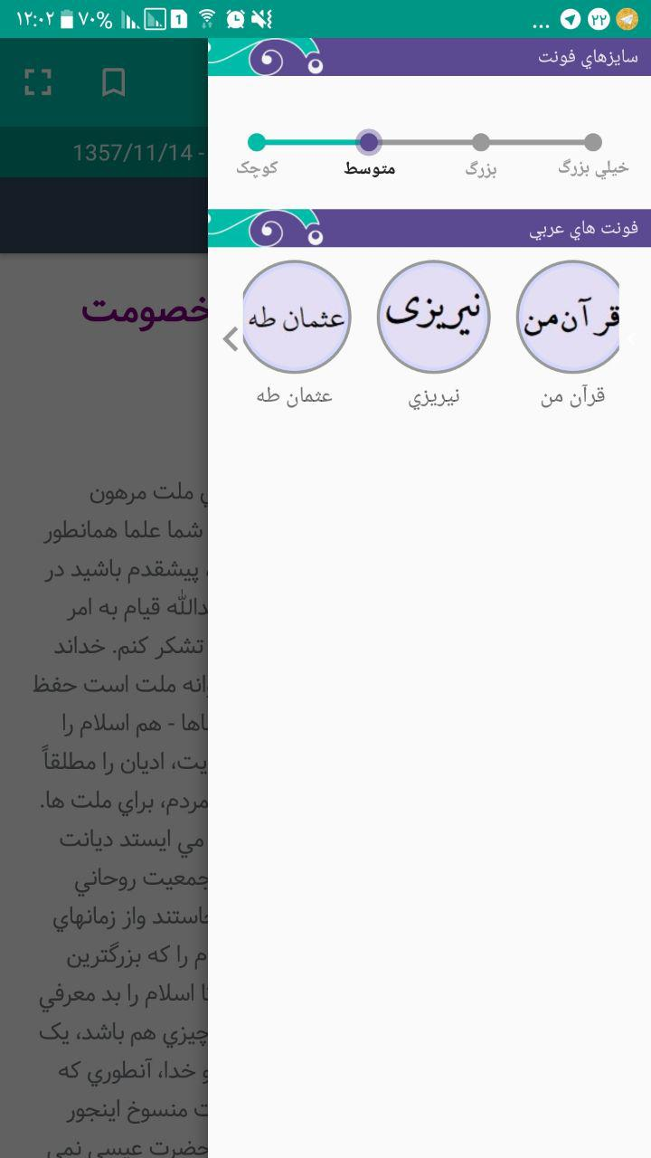محتوای نرم افزار «متون» : صحيفه امام خميني ره - تصویر منوی داخل