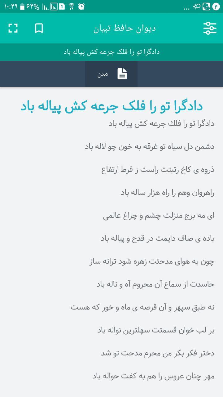محتوای نرم افزار «متون» : ديوان حافظ تبيان - تصویر متن