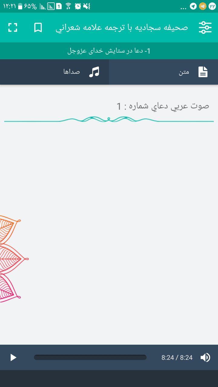 محتوای نرم افزار «متون» : صحيفه سجاديه با ترجمه علامه شعراني - تصویری از صوت ها