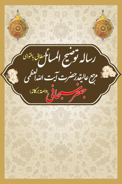 محتوای نرم افزار «متون» : رساله آيت الله العظمي سبحاني - تصویر اصلی
