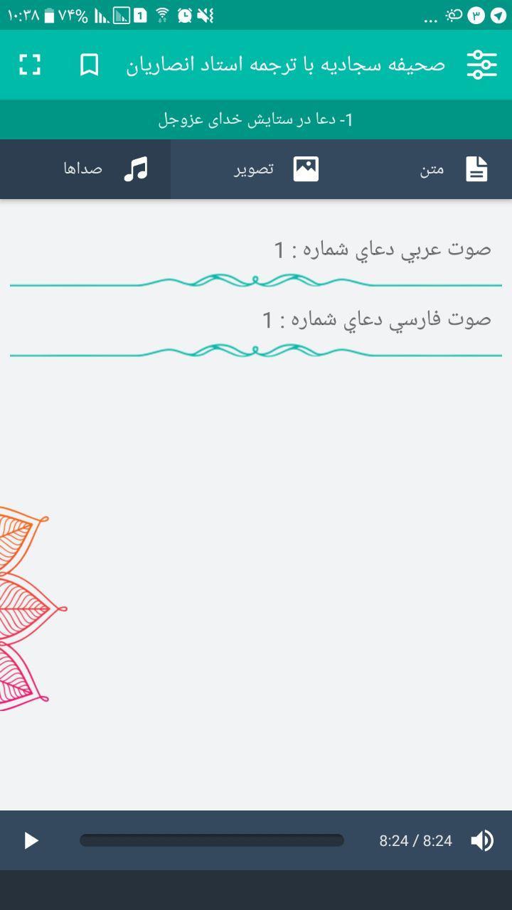 محتوای نرم افزار «متون» : صحيفه سجاديه با ترجمه استاد انصاريان - تصویری از صوت ها