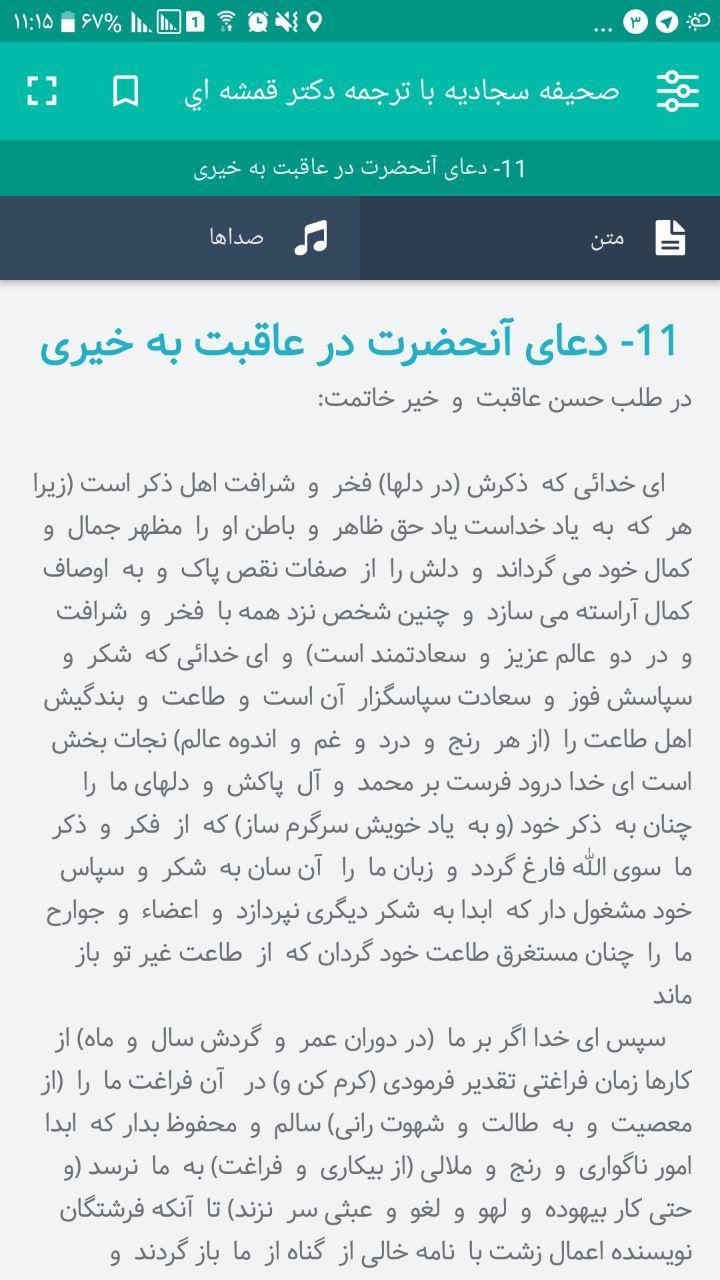 محتوای نرم افزار «متون» : صحيفه سجاديه با ترجمه الهي قمشه اي - تصویر متن