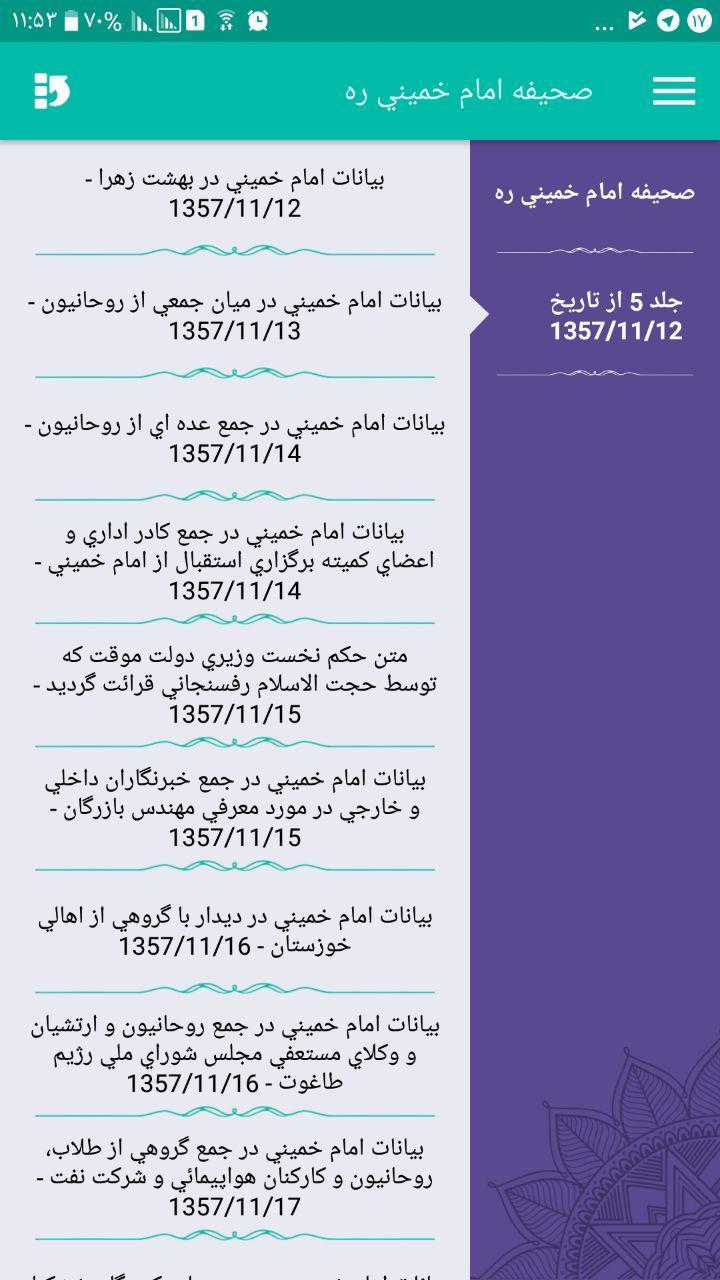 محتوای نرم افزار «متون» : صحيفه امام خميني ره - تصویر زیر منوها
