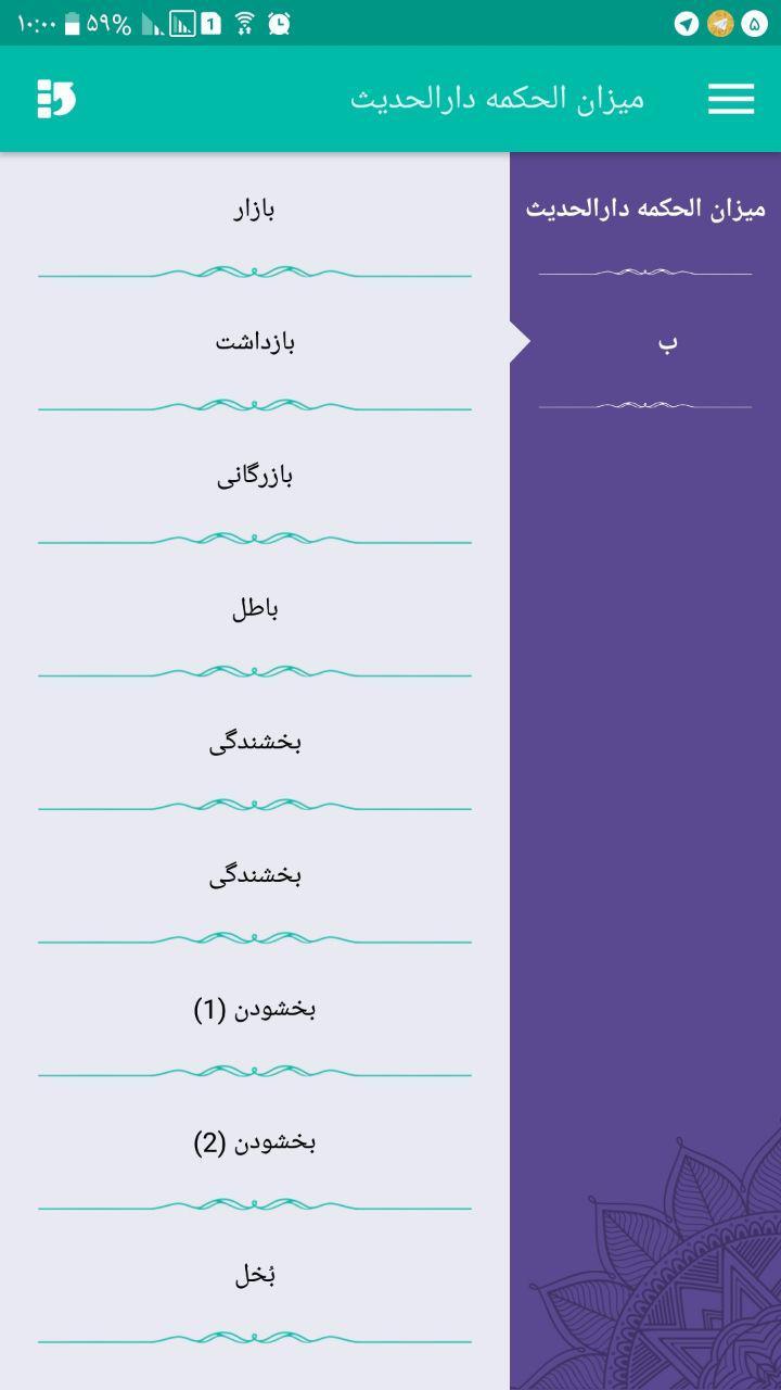 محتوای نرم افزار «متون» : ميزان الحکمه دارالحديث - تصویر زیر منوها