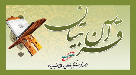 قرآن تصویری با دانلود صوت