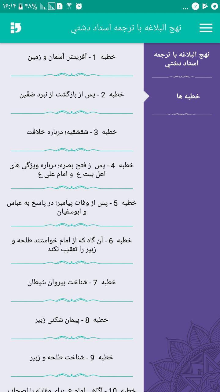 محتوای نرم افزار «متون» : نهج البلاغه با ترجمه استاد دشتي - تصویر زیر منوها