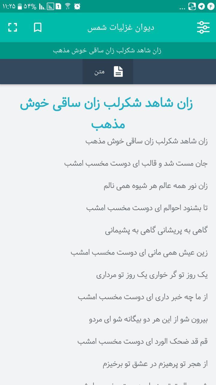 محتوای نرم افزار «متون» : ديوان غزليات شمس - تصویر متن