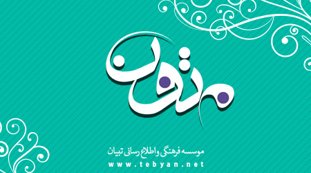 متون (قرآن،مفاتيح و...) تبيان