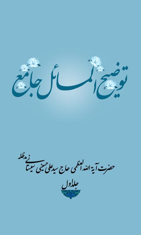 محتوای نرم افزار «متون» : رساله جامع آيت الله العظمي سيستاني - تصویر اصلی