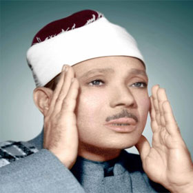 استاد عبدالباسط محمد عبدالصمد