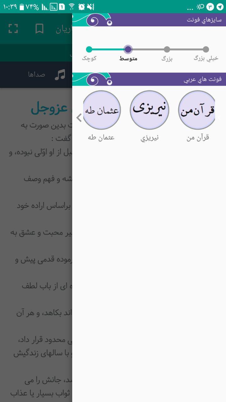 محتوای نرم افزار «متون» : صحيفه سجاديه با ترجمه استاد انصاريان - تصویر منوی داخل