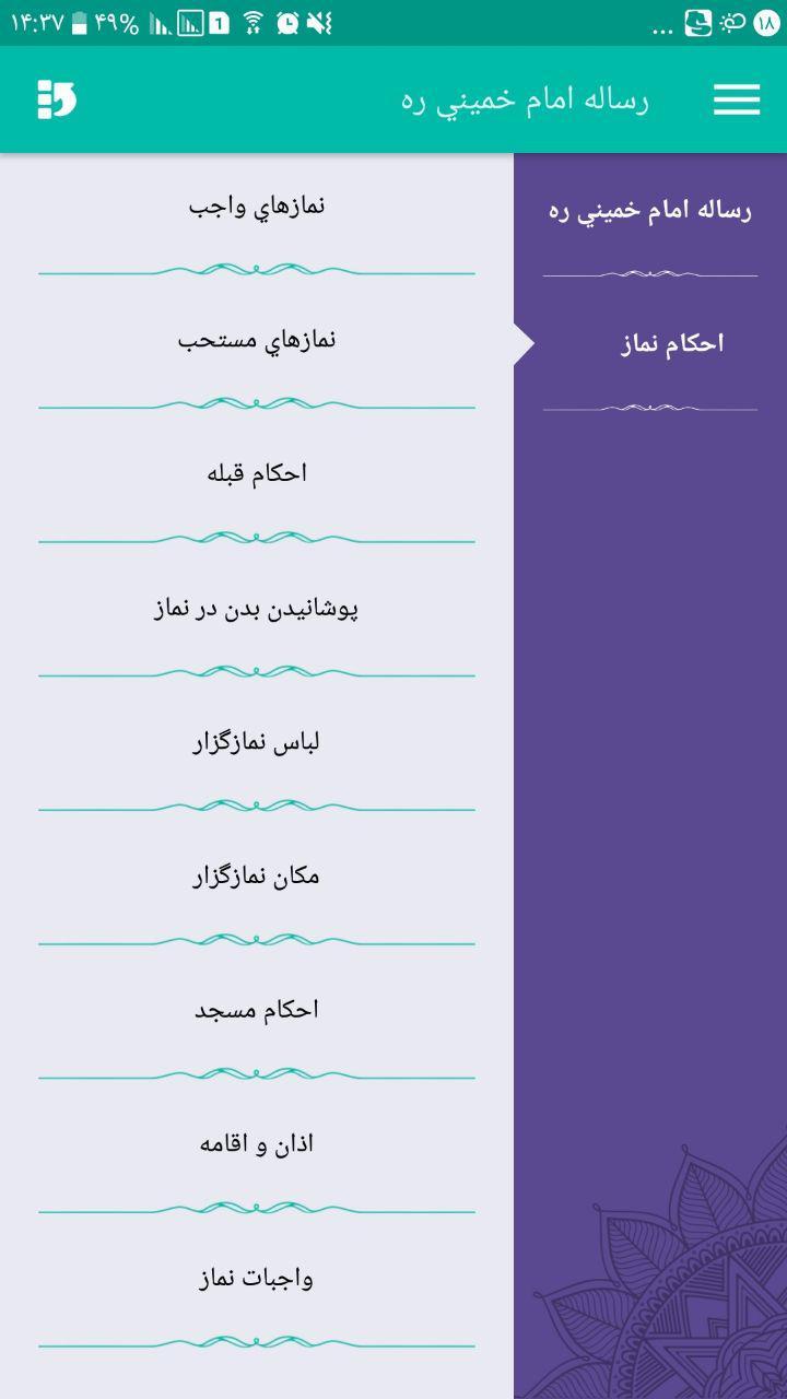 محتوای نرم افزار «متون» : رساله امام خميني ره - تصویر زیر منوها