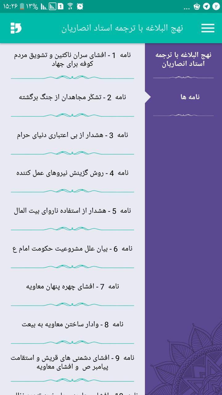 محتوای نرم افزار «متون» : نهج البلاغه با ترجمه استاد انصاريان - تصویر زیر منوها