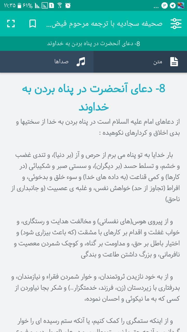 محتوای نرم افزار «متون» : صحيفه سجاديه با ترجمه مرحوم فيض الاسلام - تصویر متن