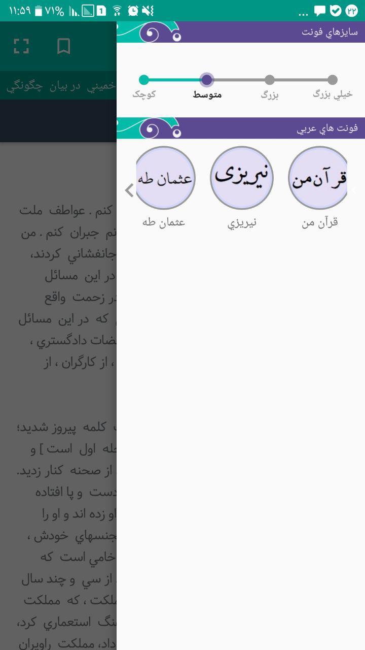 محتوای نرم افزار «متون» : صحيفه نور امام خميني ره - تصویر منوی داخل