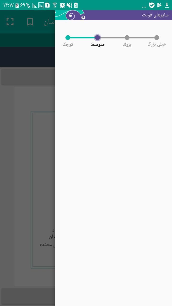 محتوای نرم افزار «متون» : دعای عرفه امام حسین ع با ترجمه آسان - تصویر منوی داخل