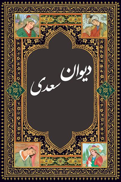 محتوای نرم افزار «متون» : ديوان سعدي تبيان - تصویر اصلی