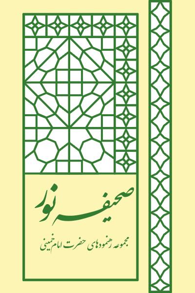 محتوای نرم افزار «متون» : صحيفه نور امام خميني ره - تصویر اصلی