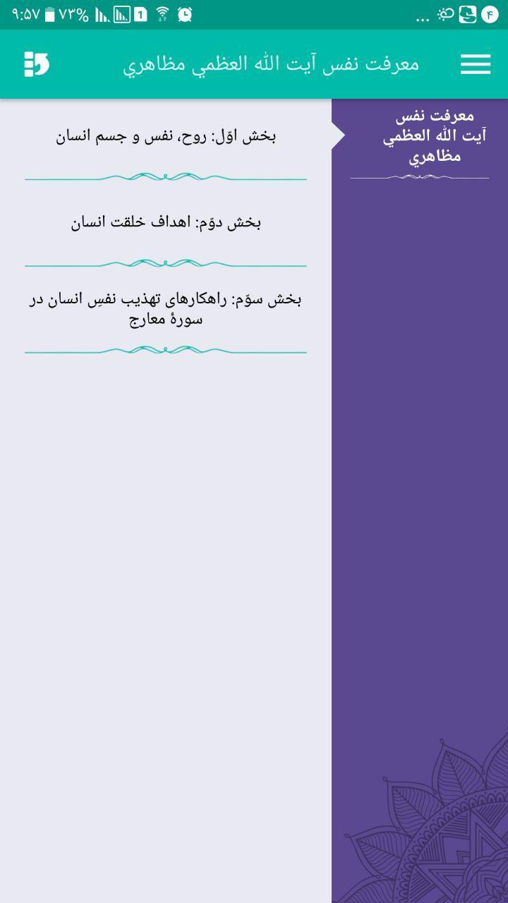 محتوای نرم افزار «متون» : معرفت نفس آيت الله العظمي مظاهري - تصویر منو