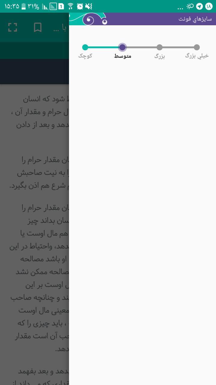 محتوای نرم افزار «متون» : تطبيق رساله آيت الله العظمي بهجت با رساله امام خميني ره - تصویر منوی داخل