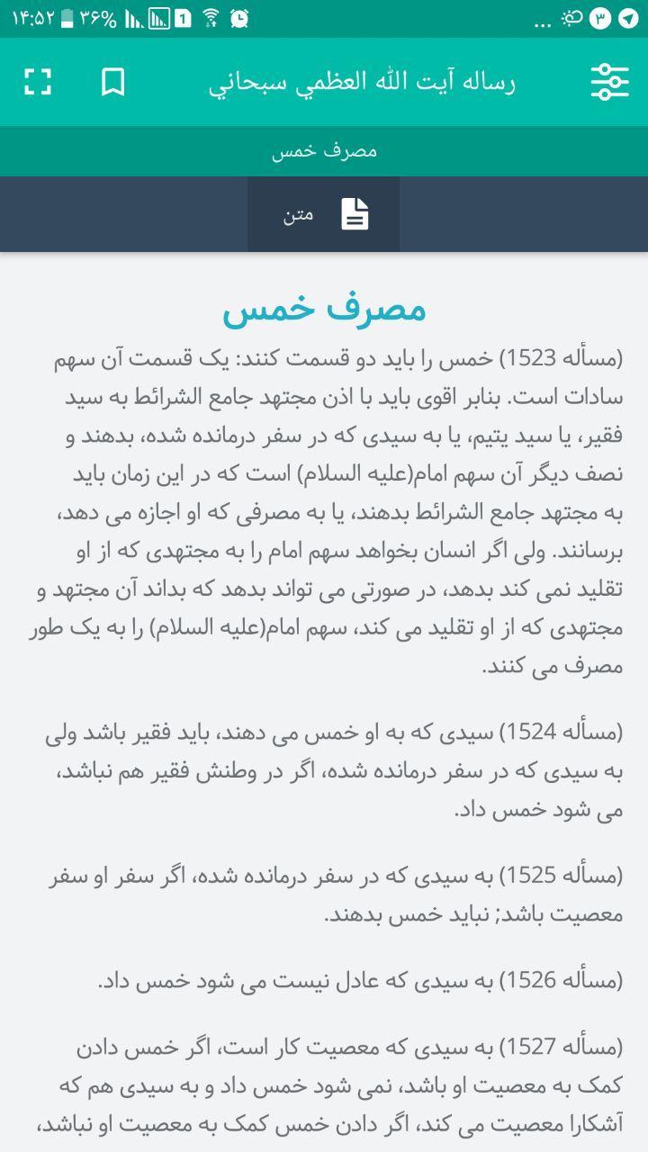 محتوای نرم افزار «متون» : رساله آيت الله العظمي سبحاني - تصویر متن