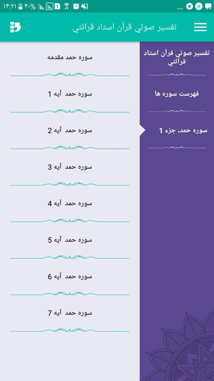 محتوای نرم افزار «متون» : تفسير صوتي قرآن استاد قرائتي - تصویر زیر منوها