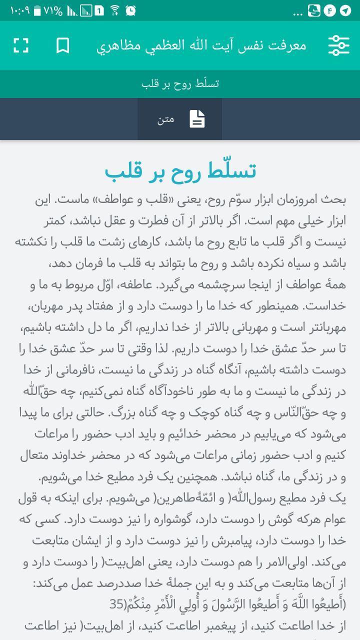 محتوای نرم افزار «متون» : معرفت نفس آيت الله العظمي مظاهري - تصویر متن
