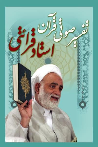 محتوای نرم افزار «متون» : تفسير صوتي قرآن استاد قرائتي - تصویر اصلی