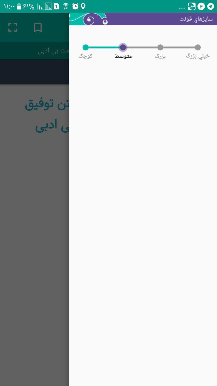 محتوای نرم افزار «متون» : مثنوي معنوي تبيان - تصویر منوی داخل