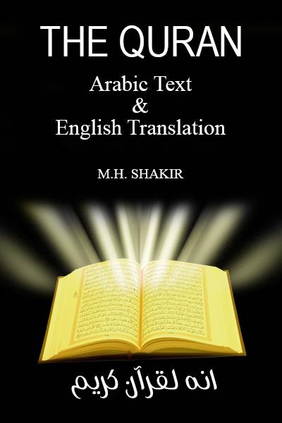 محتوای نرم افزار «متون» : قرآن با ترجمه لاتين از شاکر - تصویر اصلی