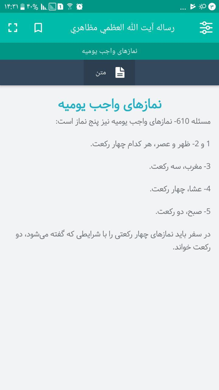 محتوای نرم افزار «متون» : رساله آيت الله العظمي مظاهري - تصویر متن