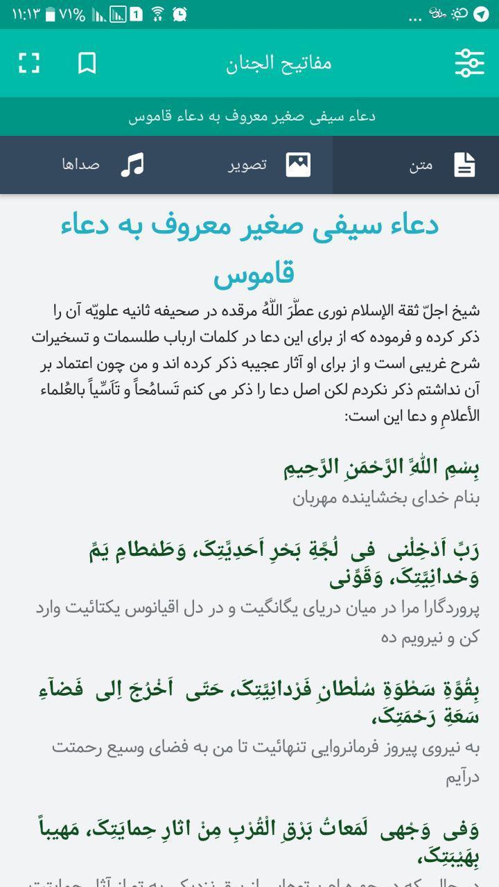 محتوای نرم افزار «متون» : مفاتيح الجنان - تصویر متن