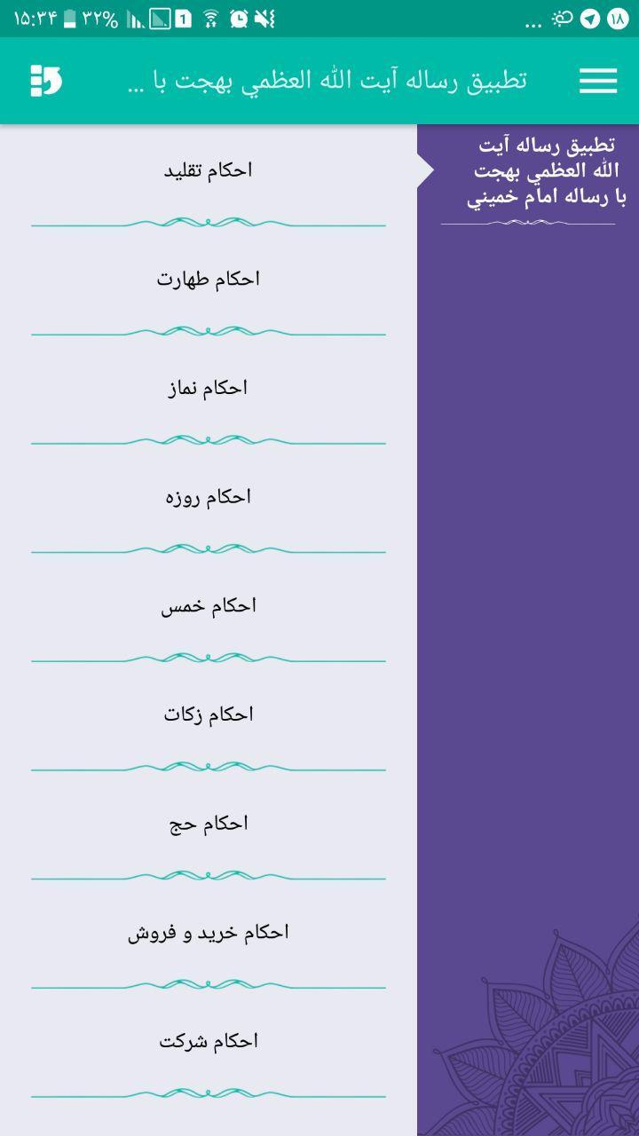 محتوای نرم افزار «متون» : تطبيق رساله آيت الله العظمي بهجت با رساله امام خميني ره - تصویر منو