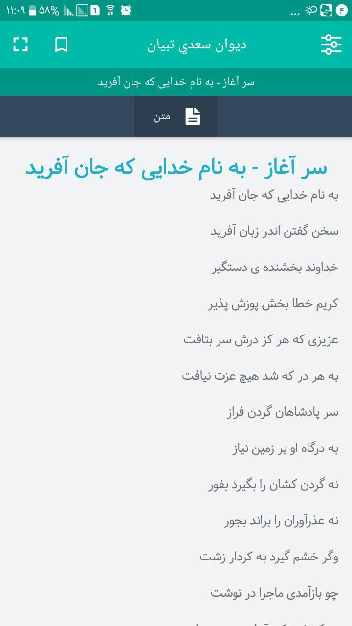 محتوای نرم افزار «متون» : ديوان سعدي تبيان - تصویر متن