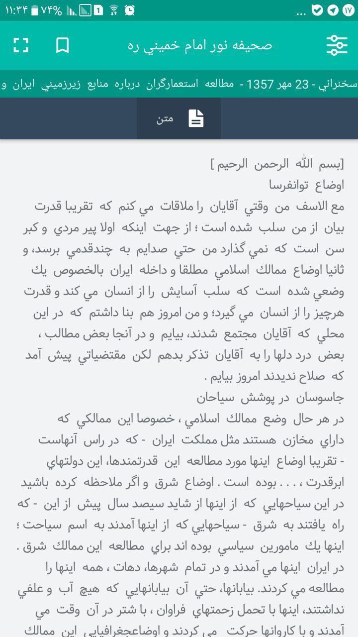 محتوای نرم افزار «متون» : صحيفه نور امام خميني ره - تصویر متن