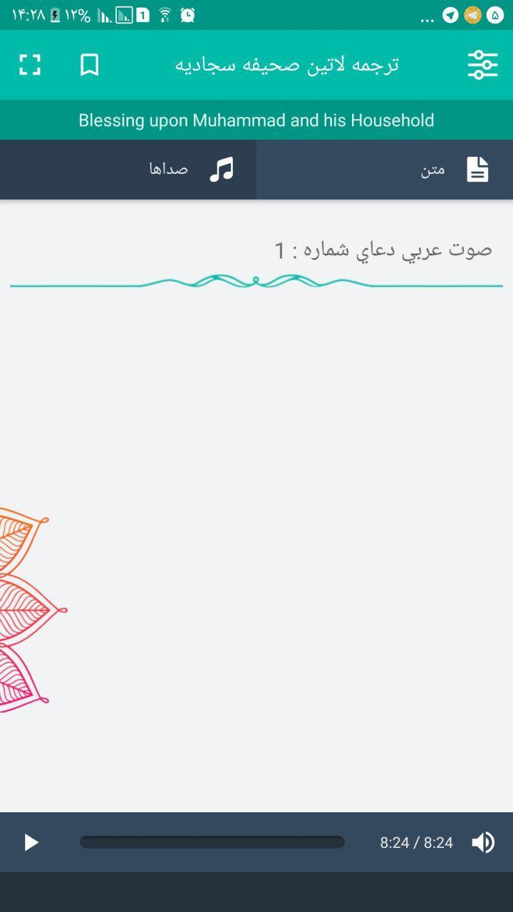 محتوای نرم افزار «متون» : ترجمه لاتين صحيفه سجاديه - تصویری از صوت ها
