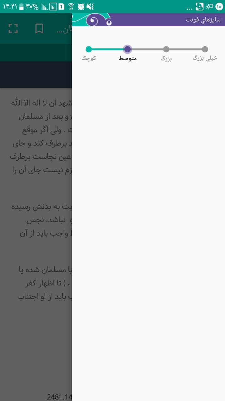 محتوای نرم افزار «متون» : تطبيق رساله آيت الله العظمي گلپايگاني با رساله امام خميني ره - تصویر منوی داخل